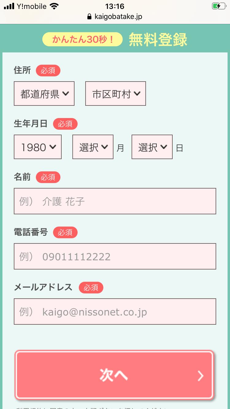 かいご畑の登録フォーム