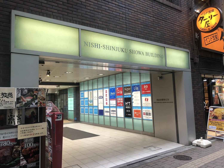 かいご畑 ニッソーネット 東京 新宿 店舗