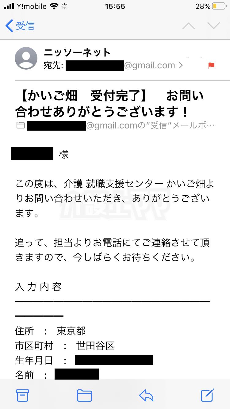 かいご畑登録後の自動返信メール