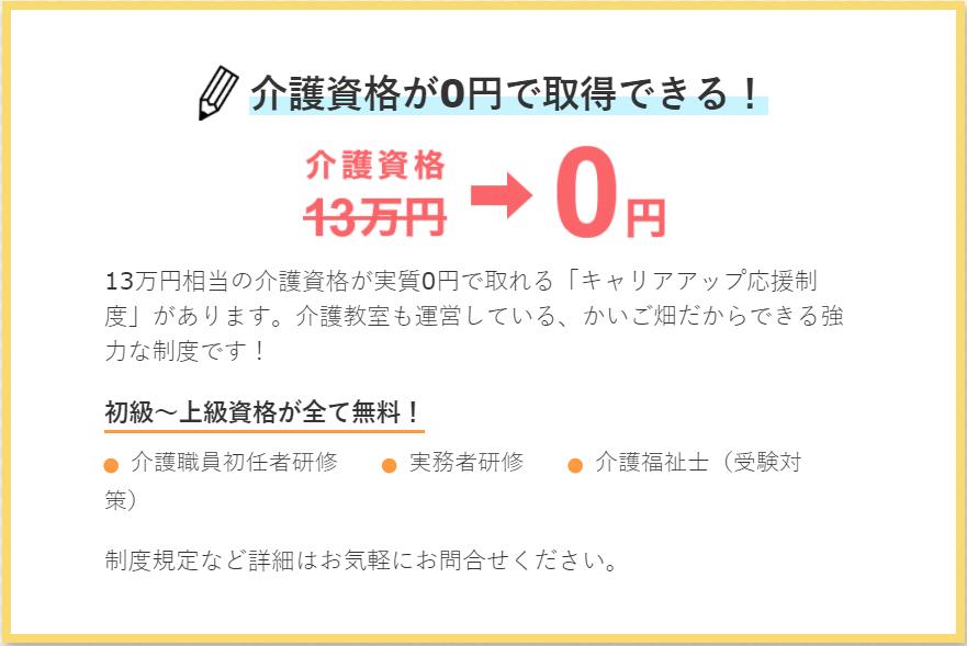 かいご畑 キャリアアップ応援制度 資格取得が無料・0円