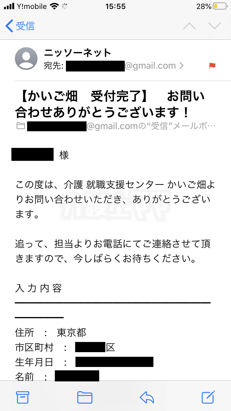 かいご畑登録後のメール