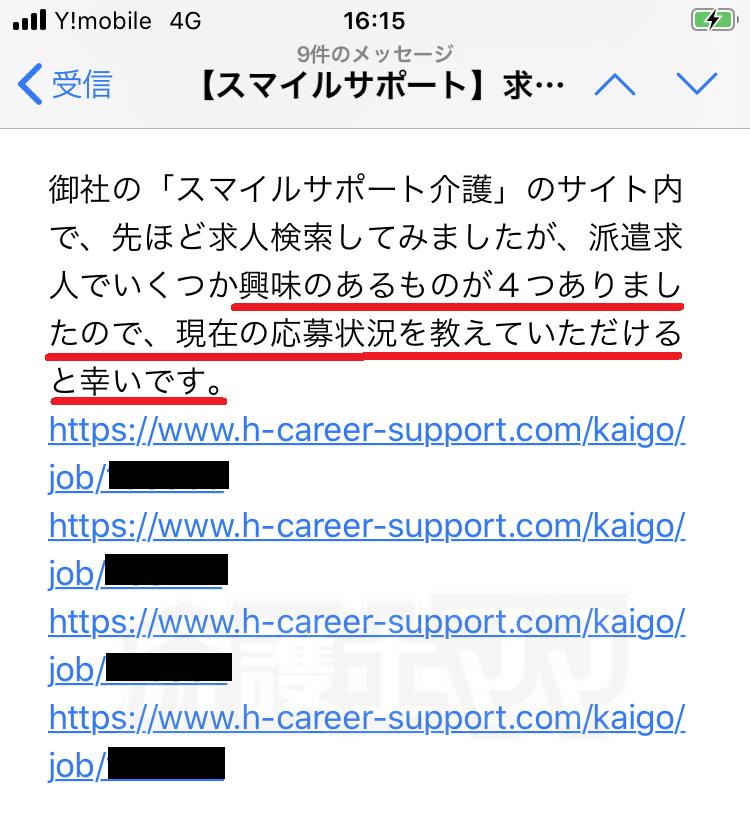 スマイルSUPPORT介護の求人サイトの検索結果が応募可能かどうか問い合わせしたメール内容