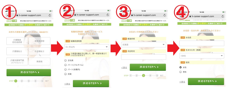 スマイルSUPPORT介護 登録の流れ1