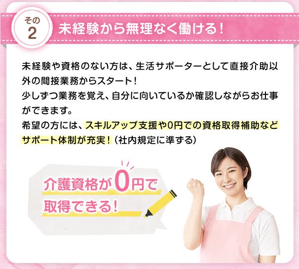 スタッフサービスメディカル公式サイト 介護資格が0円で取得できる