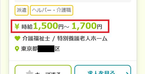 きらケア派遣時給1700円