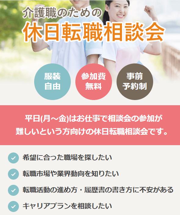 マイナビ介護職 休日転職相談会