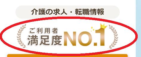 マイナビ介護職 介護の求人・転職情報利用満足度No.1