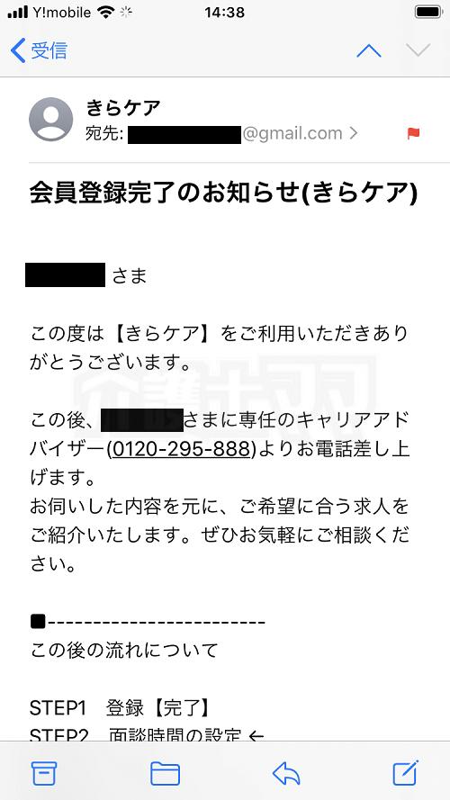 きらケア登録完了メール
