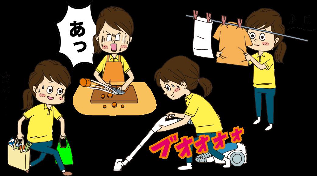 生活援助(家事援助)の仕事は、主に「買い物」「調理」「洗濯」「掃除」などが挙げられます。基本的には利用者本人が生活の中でできない範囲の家事をお手伝いするお仕事になります。 生活援助の仕事は、訪問介護で利用者の自宅に伺って、ホームヘルパーとして家事援助をすることが多いですが、料理が苦手だったり、これまで実家で過ごしていて親が家事全般をやってくれていたという環境で育った方にとっては、最初は悪戦苦闘することが多いです。