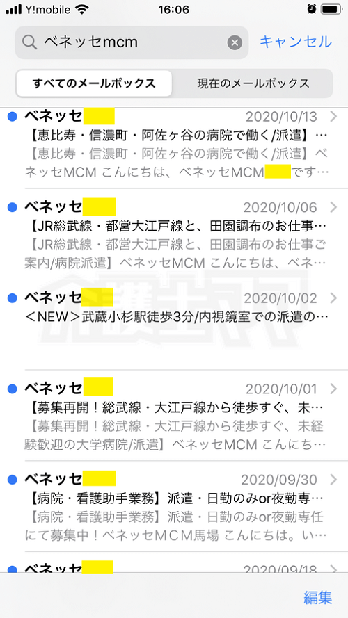 ベネッセMCMからの自動送信メール