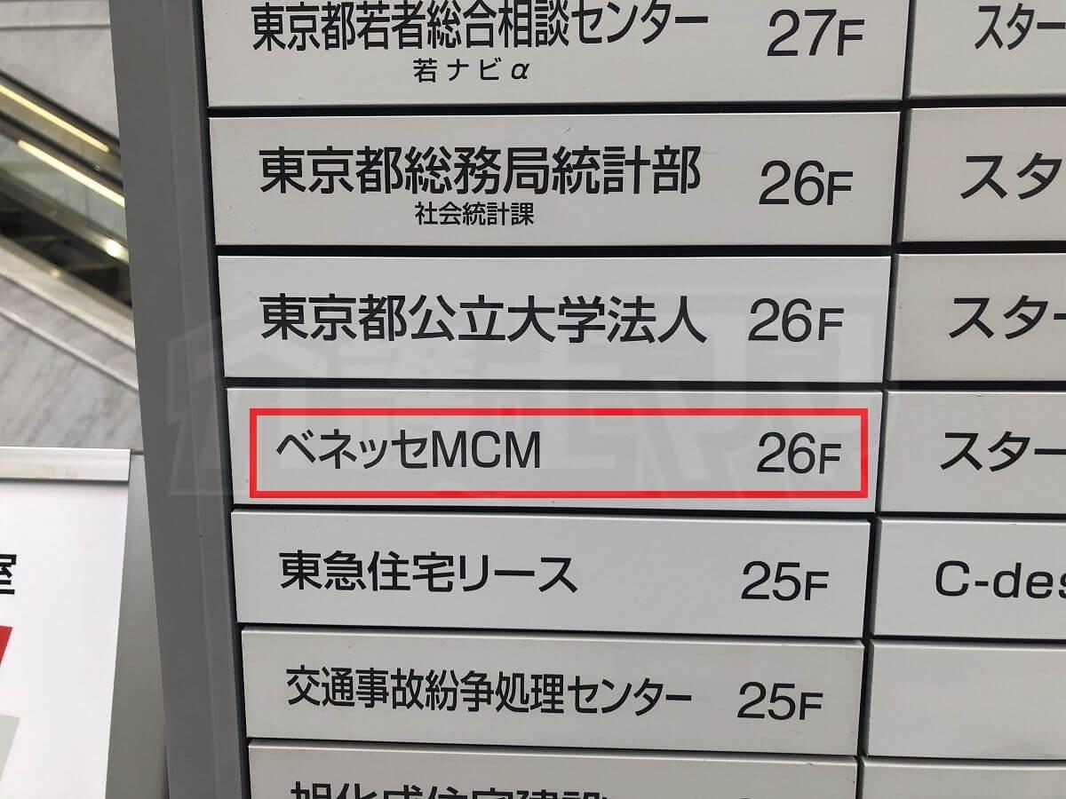 ベネッセMCM 26階
