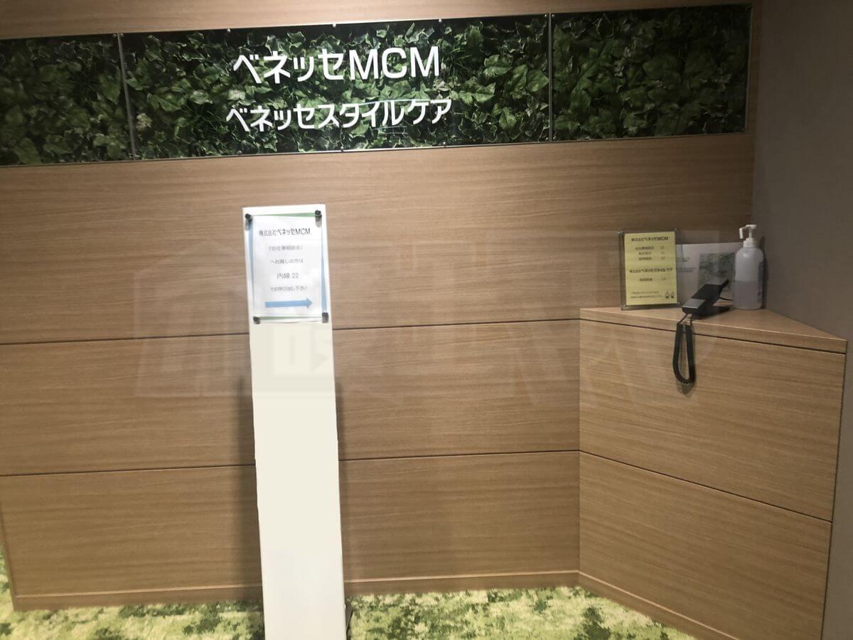 ベネッセMCM ベネッセスタイルケア 新宿オフィス