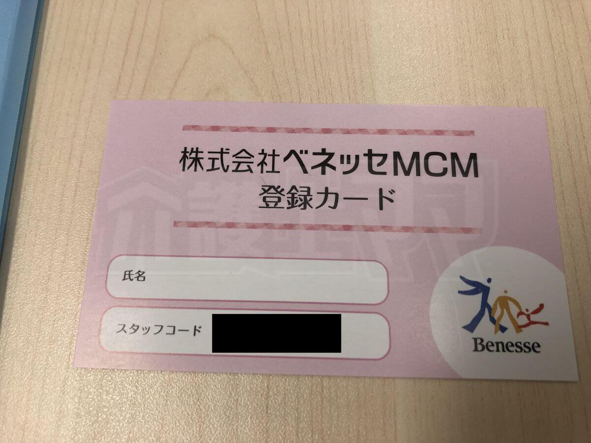 ベネッセMCM スタッフコード 登録カード