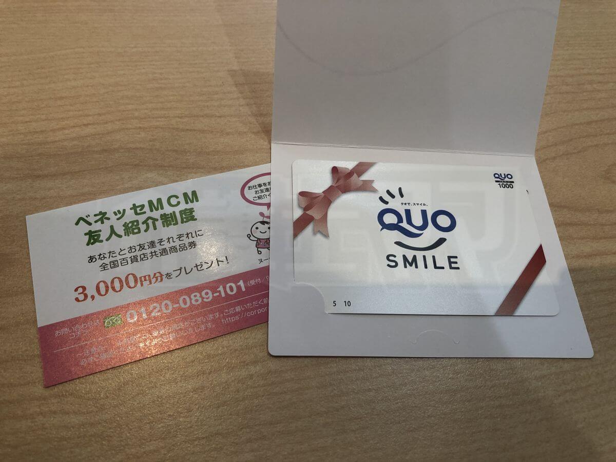 ベネッセMCM 交通費のクオカード1000円分、友達紹介カード