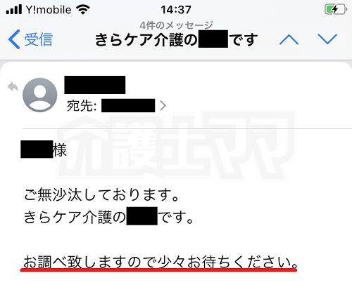 きらケア介護からの返信メール 求人サイトで興味のある求人が稼働中か聞いてみると、調べるのでしばらくお待ちくださいという内容のメールが返ってきた