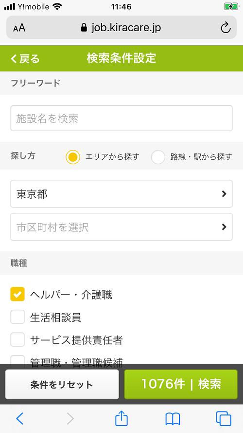 きらケア介護求人の検索画面