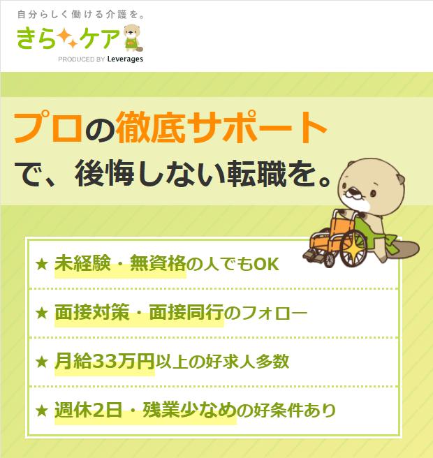 きらケアの公式サイト