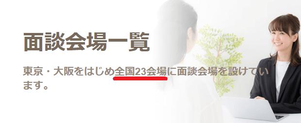 マイナビ介護職 面談会場・店舗・支店(拠点)