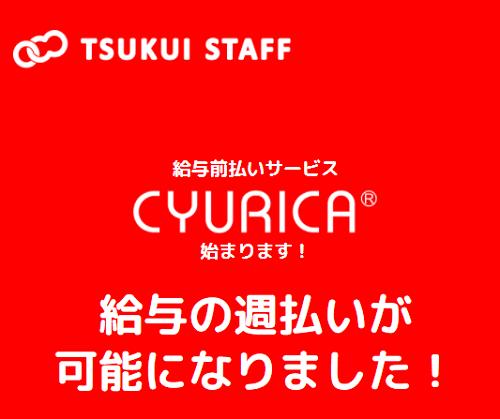 ツクイスタッフ 日払い週払い CYURICA(キュリカ) 給料前払い制度
