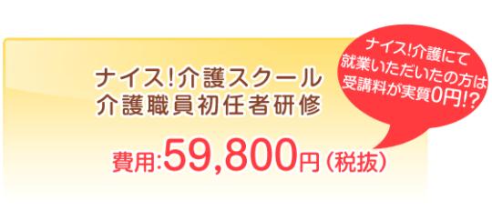 ナイス介護スクール 初任者研修資格 59,800円