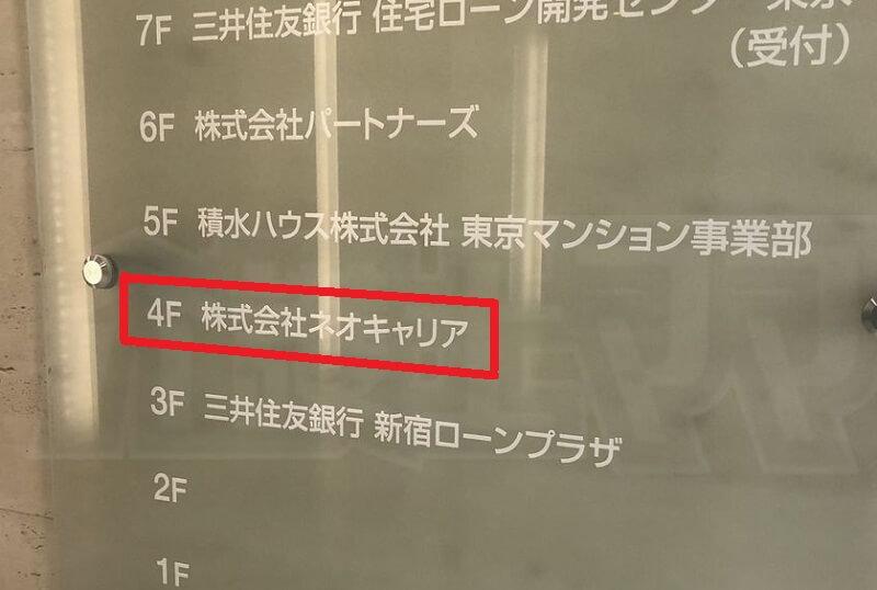 ナイス介護新宿店 4階