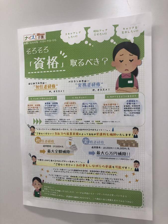 ネオキャリア 介護 資格 ナイス介護 初任者研修