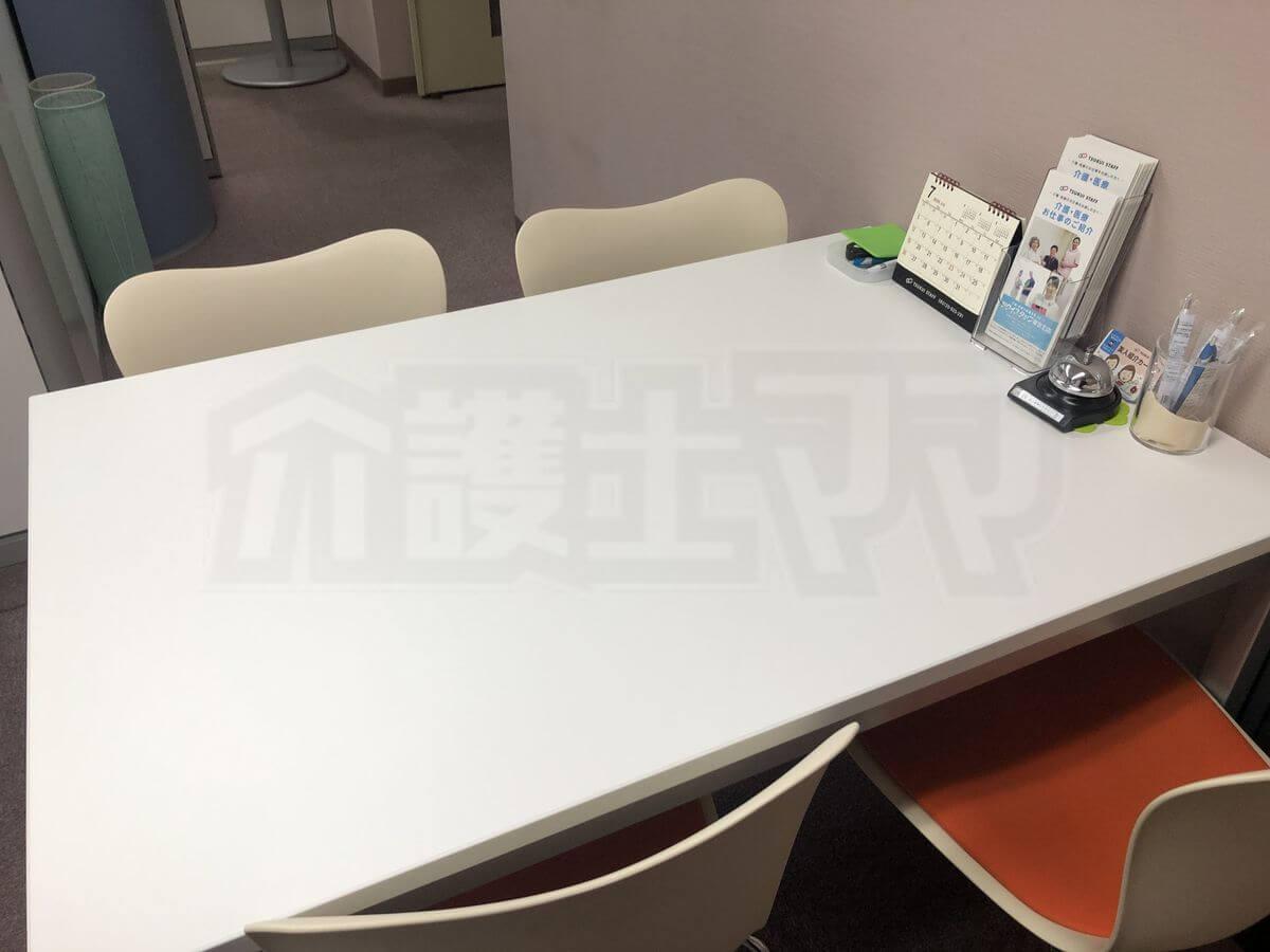ツクイスタッフ オフィス内にあるテーブル 面談や相談をする場所
