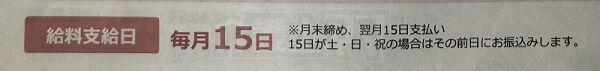 ツクイスタッフの給料日支給日(毎月15日、月末締め、翌月15日払い)