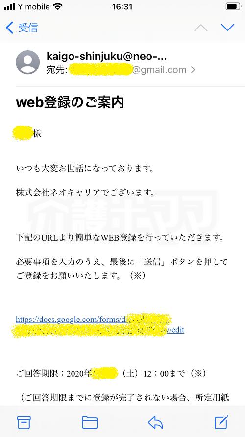 ナイス介護(ネオキャリア) 登録後に届く自動返信メール(WEB登録のご案内)