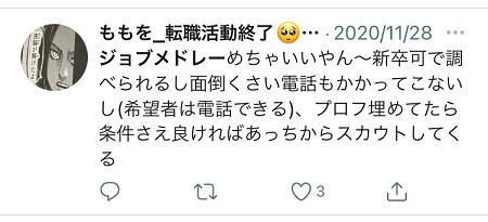 ジョブメドレー ツイッター 口コミ評判