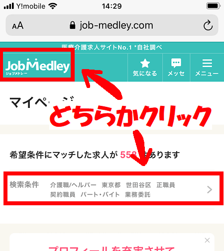 ジョブメドレー 求人検索画面