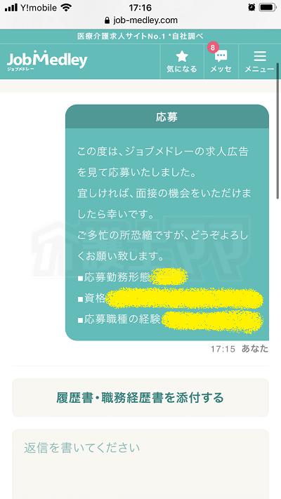 ジョブメドレー 応募画面