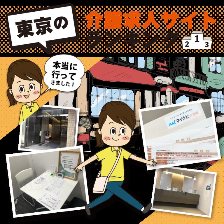 東京の介護求人サイトランキング【おすすめTOP7】実際に利用して決めました