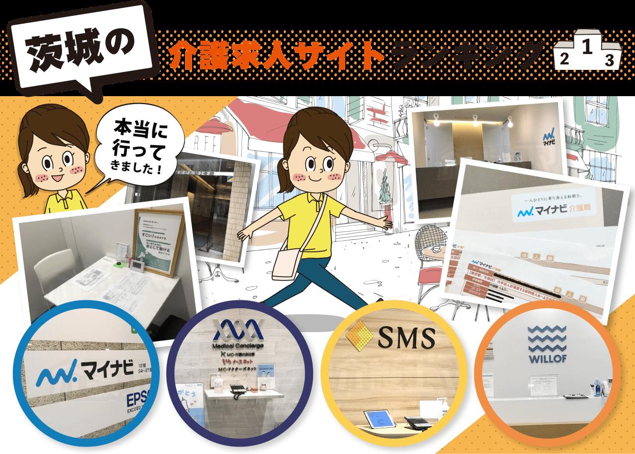 大阪の介護求人サイトランキング【おすすめTOP7】実際に利用して決めました
