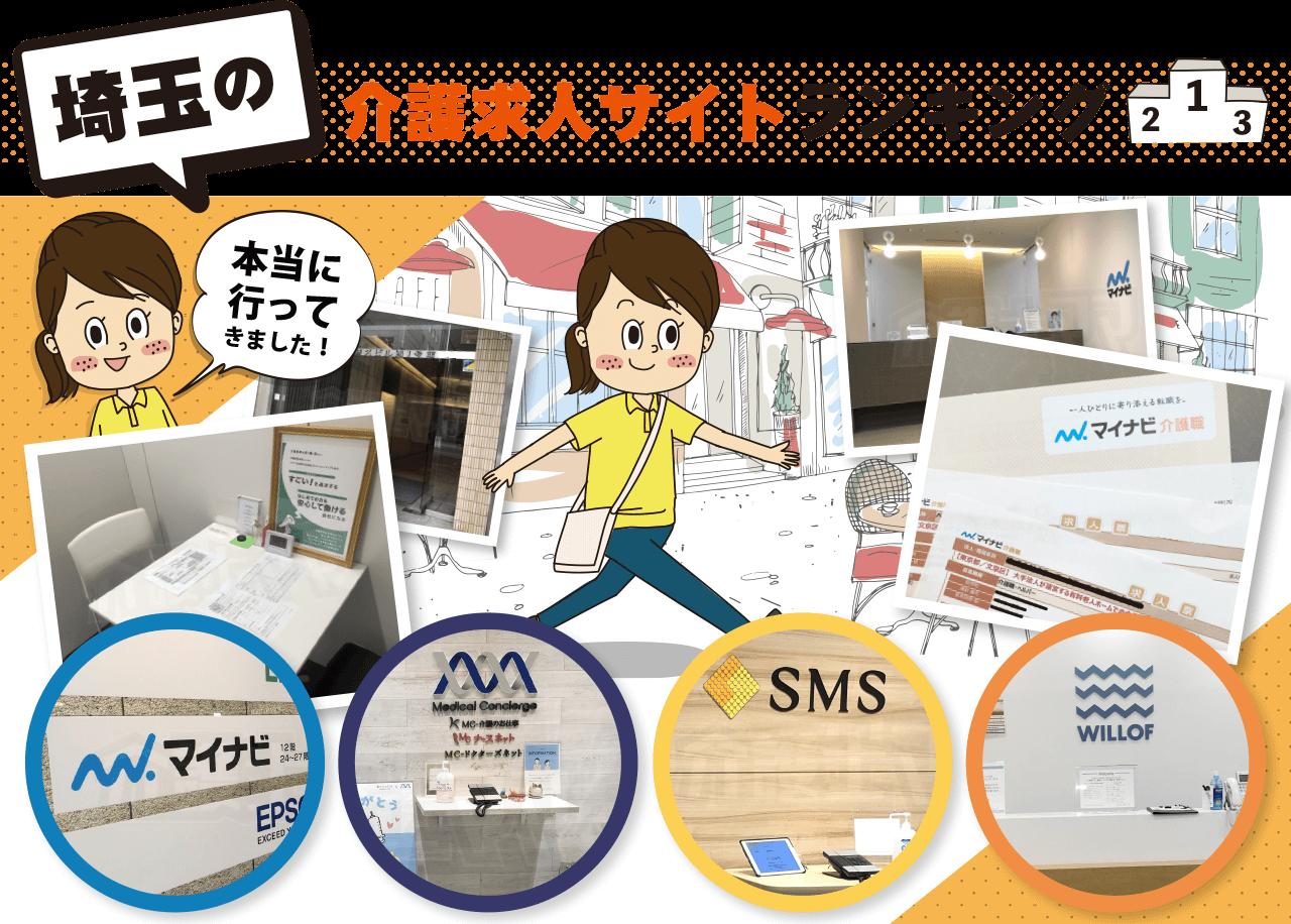 埼玉の介護求人サイトランキング【おすすめTOP7】実際に利用して決めました
