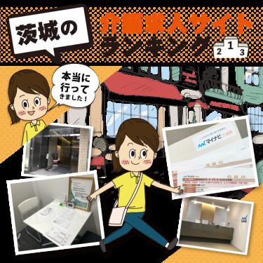 茨城の介護求人サイトランキング【おすすめTOP7】実際に利用して決めました