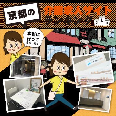 京都の介護求人サイトランキング【おすすめTOP7】実際に利用して決めました