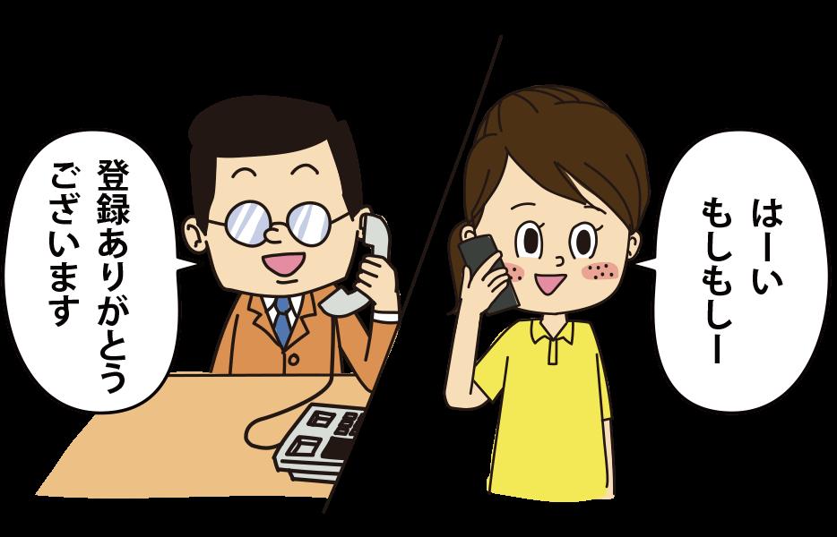 登録後に介護派遣会社から電話がかかってくる