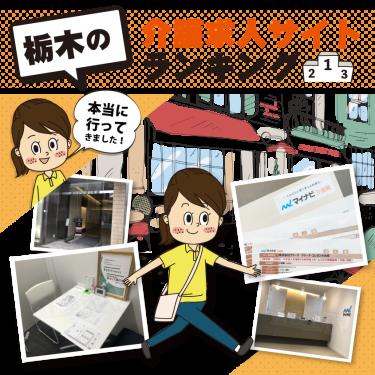栃木の介護求人サイトランキング【おすすめTOP7】実際に利用して決めました