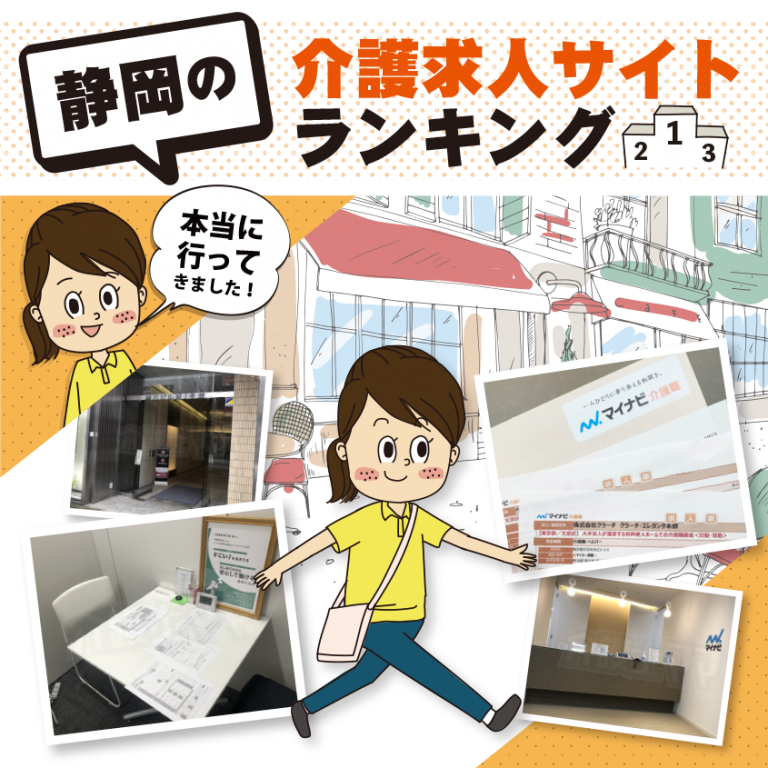 静岡の介護求人サイトランキング【おすすめTOP7】実際に利用して決めました