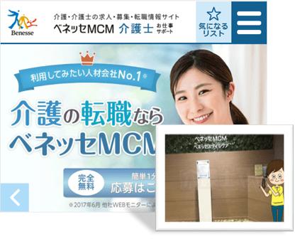 ベネッセMCM介護の公式サイト