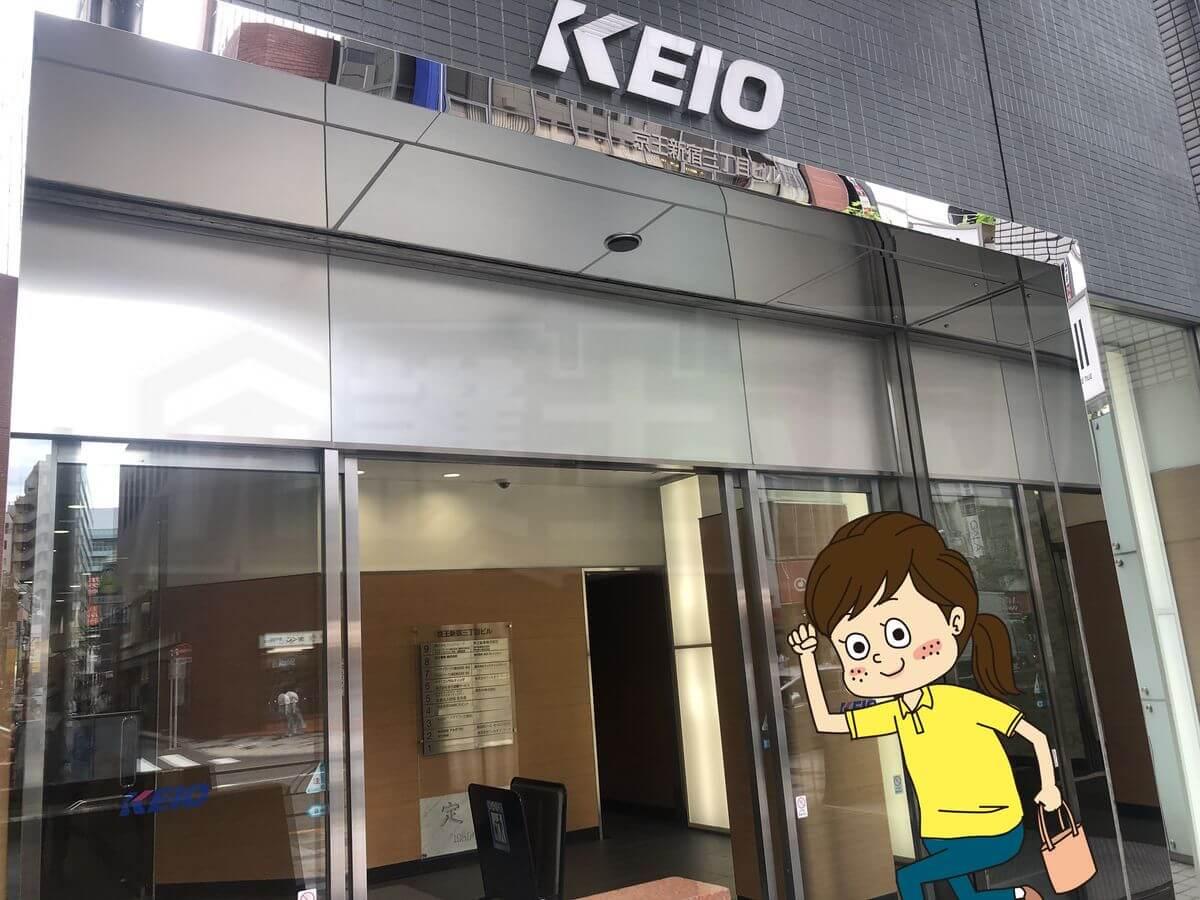 介護ワーク(株式会社ウィルオブーワーク)のある東京新宿本社ビルに行って利用してきました。